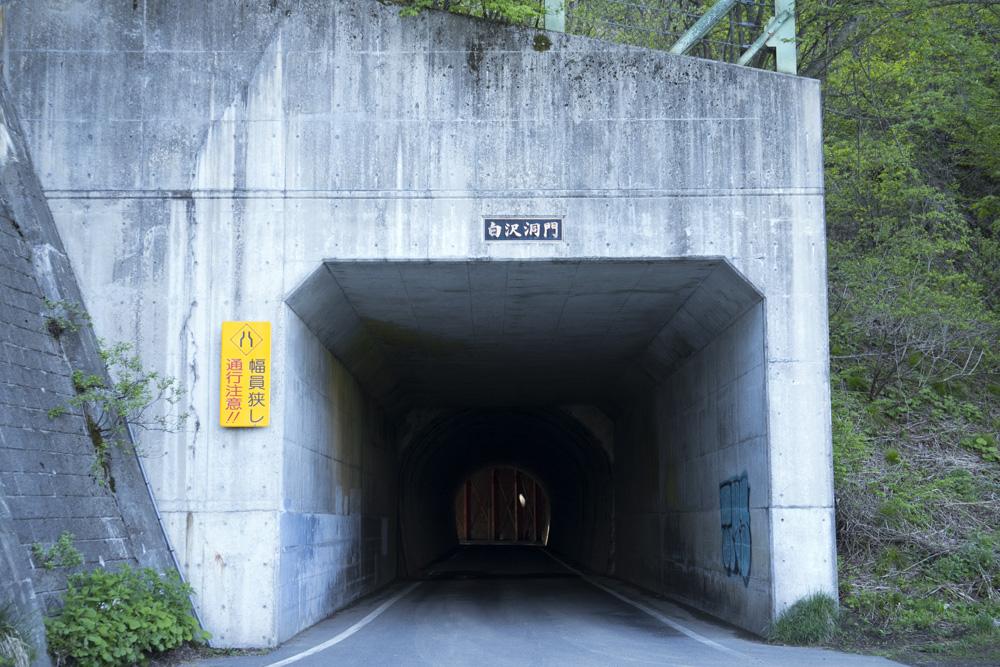 国道406号線白沢洞門