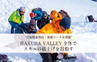 雪崩捜索救助・基礎コースを開催