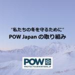 【私たちの冬を守るために】POW Japanの取り組み