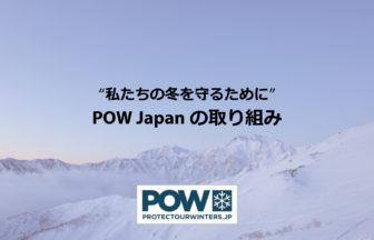 pow japanの取り組み