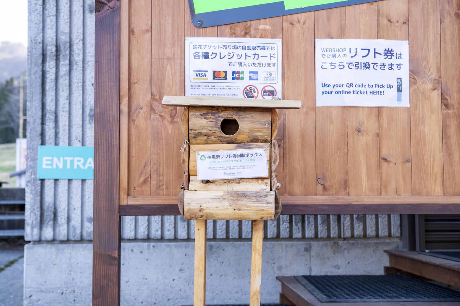リフト券売り場に設置しているリフト券回収ボックス